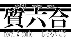質六合コミックス
